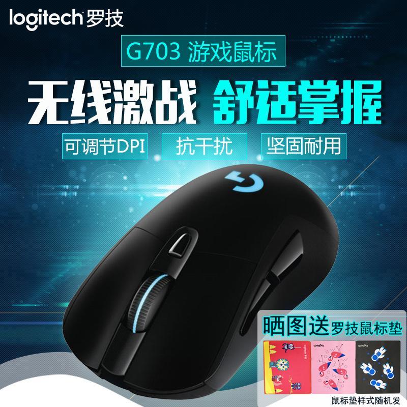罗技G703 游戏鼠标有线无线双模无线充电模式绝地求生G403升级版