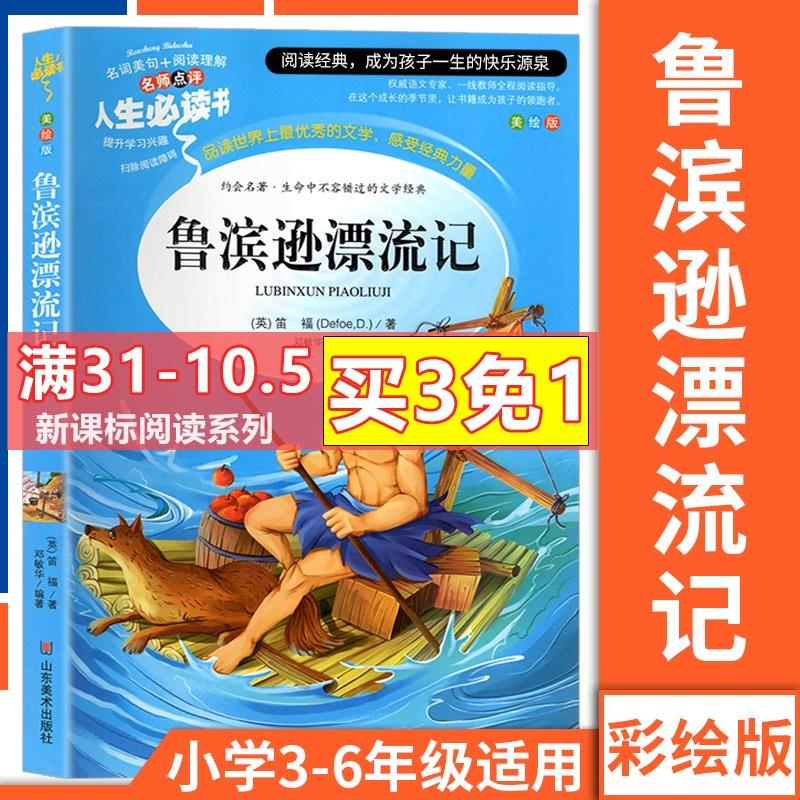 鲁滨孙漂流记小学生语文课外书益智故事书
