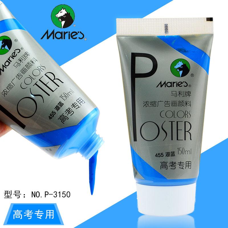 马利牌p3150水粉颜料150ml美术绘画高考用浓缩广告画颜料水粉颜料