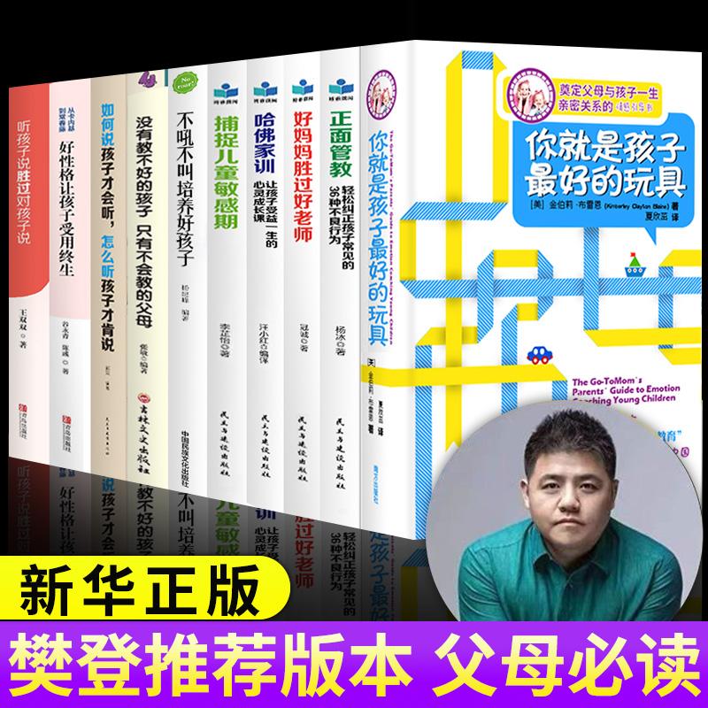 樊登推荐全套10册你就是孩子最好的玩具正版书正面管教不吼不叫育儿书籍父母必读是我教育读书会旗舰店如何说才能听才会说话怎么说