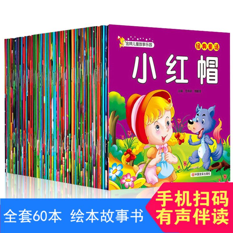 60本儿童睡前故事书幼儿童话绘本0-3-6岁幼儿园童话故事图书籍早教读物经典童话儿童读物早教启蒙益智幼儿童书绘本书