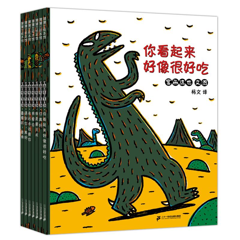全7册 你看起来好像很好吃 我是霸王龙永远永远爱你遇到你真好 宫西达也恐龙系列蒲蒲兰绘本馆 儿童故事书3-6周岁婴儿幼儿宝宝绘本