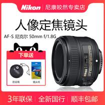 数码旅游拍摄广角单反镜头1.8Gf35mmDXSAF尼康相机镜头
