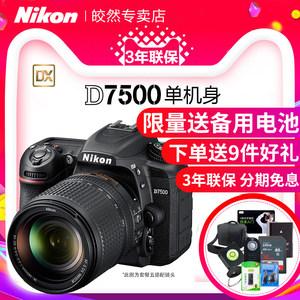 尼康d7500单机可选套机单反镜头