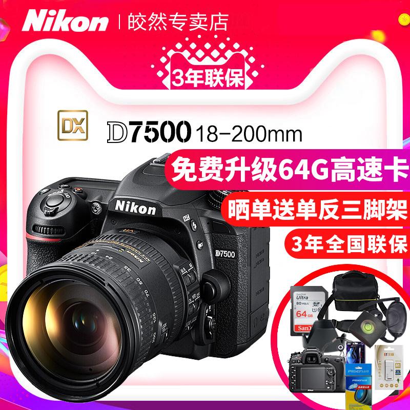 专卖店】Nikon/尼康 D7500套机18-200高清数码专业单反照相机