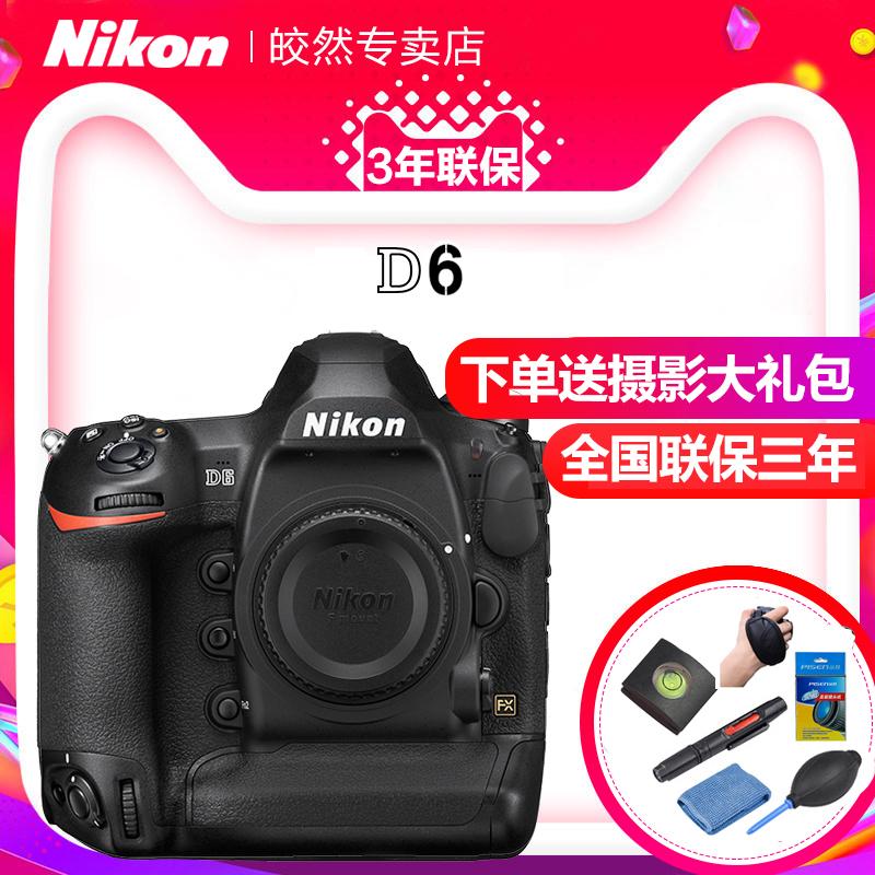 【新品上市】Nikon/尼康D6单反数码照相机单机身专业级数码单反