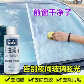 去污车窗挡风水清洁剂清洗剂强力汽车玻璃油膜去除剂家用图片