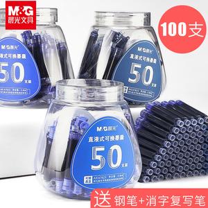 晨光100支装钢笔墨囊可擦纯蓝墨水胆墨蓝蓝黑色小学生专用钢笔可替换笔囊套装晶蓝蓝色墨水通用内胆批发包邮