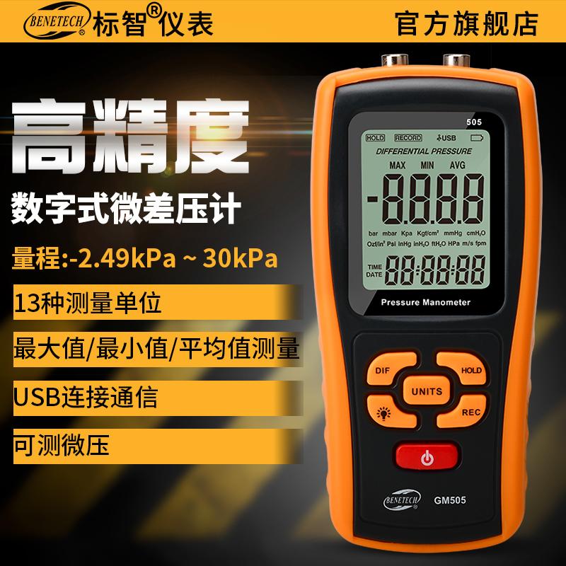 标智手持式数字压力表差压计 高精度微压表气压液压负压检测仪