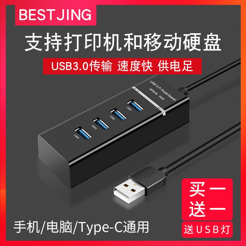 倍晶usb分线器扩展器type-c笔记本电脑转换3.0hub集线器usp接口延长线一拖四拓展坞多功能外接口