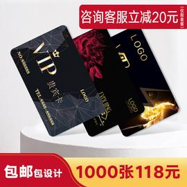 会员卡定制收银管理系统软件套餐制作vip卡积分卡贵宾卡PVC卡定做美容院理发洗车店健身房磁条卡黑卡充值卡片