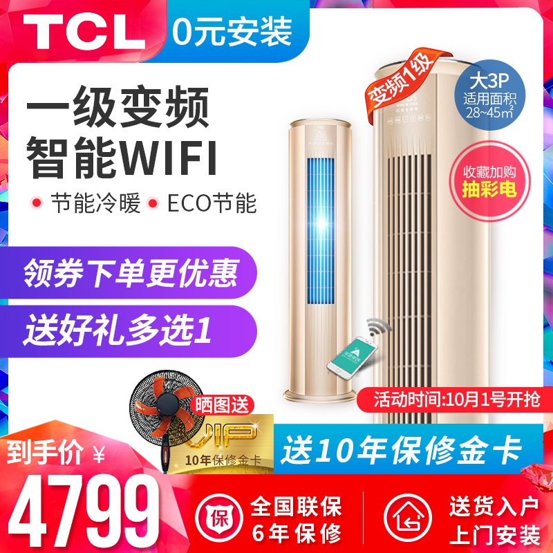 买三送一tcl大3p匹一级变频立式冷暖柜机