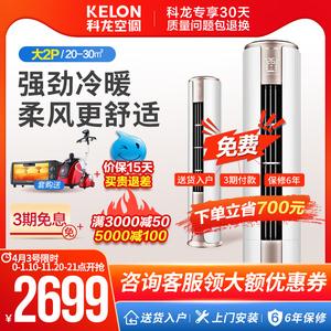 【上门安装】科龙50LW/VIN3圆柱2匹柜机空调立式客