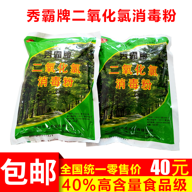 Xiuba brand chlorine dioxide disinfection powder, agent AB, disinfection powder, 500g, sterilization, drinking water from hospitals, food grade