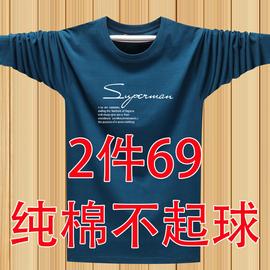 中国风新疆棉 男纯棉长袖T恤加大码宽松运动秋衣胖子潮休闲打底衫图片