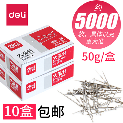 10 boxes of 5,000 pieces Powerful pin No. 2 0016 Hand-made fixed pin Small cut and stereotyped positioning pin Silver nickel-plated non-rusting straight pin No. 3 0019 Office supplies wholesale