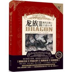 龙族(3)(黑月之潮.下)(3)黑月之潮.下 江南 著 中国科幻,侦探小说 长江出版社 正版