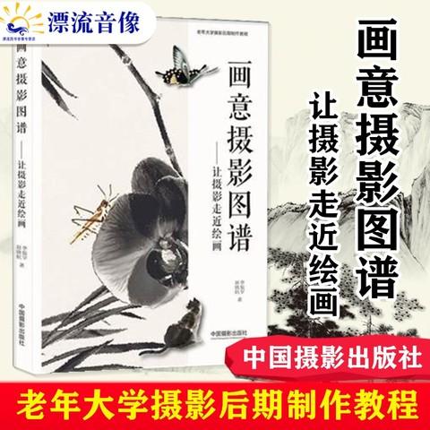 现货正版 画意摄影图谱 李振宇赵晓航 著 摄影理论 艺术 中国摄影出版社 正版