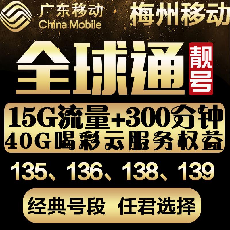 梅州移动全球通上网卡手机卡4G电话卡语音王流量卡全国通用