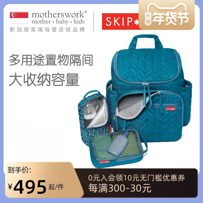 美国Skip Hop妈咪包多功能大容量隨身双肩包时尚外出妈妈母婴包