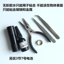 手工木工AB隐形UV无影胶水大紫外线灯钳镊子开口圈 diy工具包套装