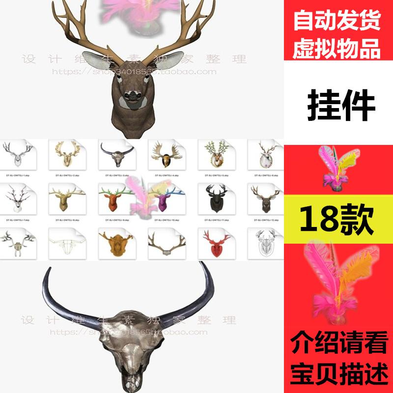 草图大师0392美式欧式室内工业风挂件摆件牛头墙面鹿头装饰SU模型