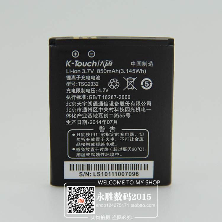 天语X9 X90 E90 S980 S986 S988 S990 S998 TSG2032 原装手机电池