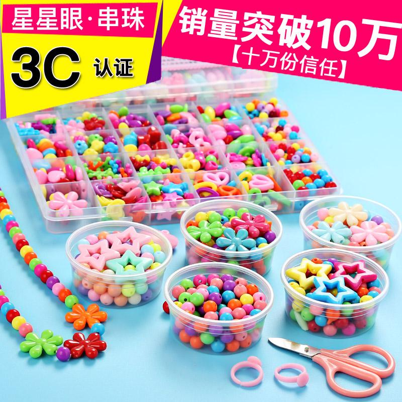 diy儿童串珠玩具益智手工制作材料包女孩项链手链女童宝宝穿珠子