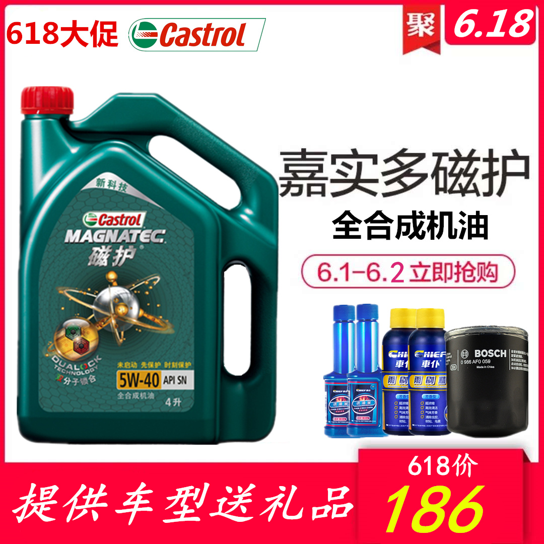 【618 спец. предложение 】 оригинал Castrol магнитная защита 5W-40 четыре сезона полностью Синтетическое моторное масло моторного масла SN