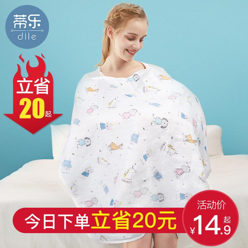 哺乳巾喂奶外出衣遮挡布神器盖罩夏季薄透气斗篷披肩多功能遮羞布