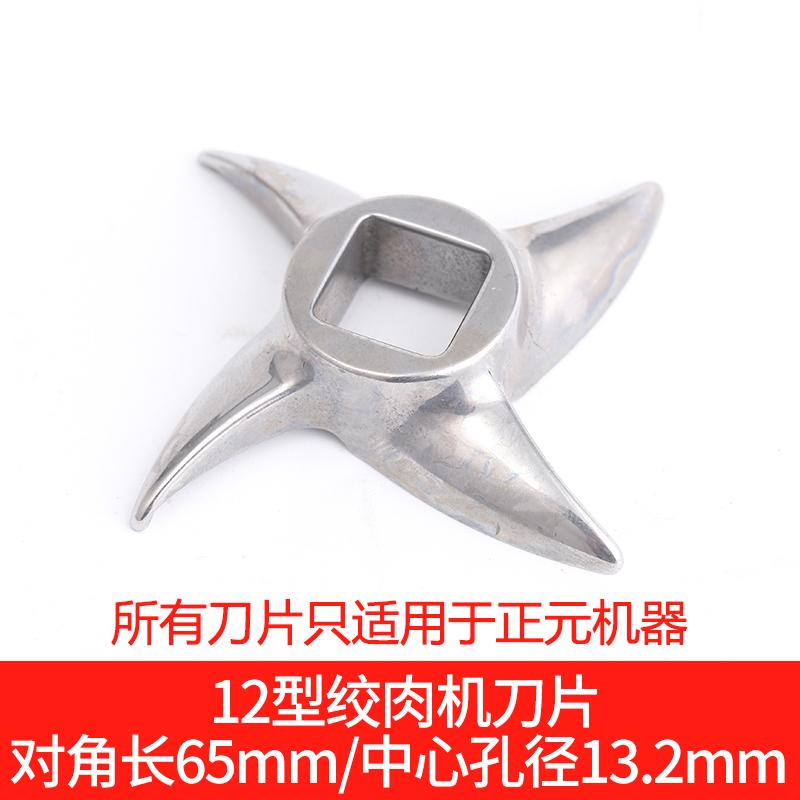 正元绞肉机十字刀片不锈钢龟背刀片(非品牌)