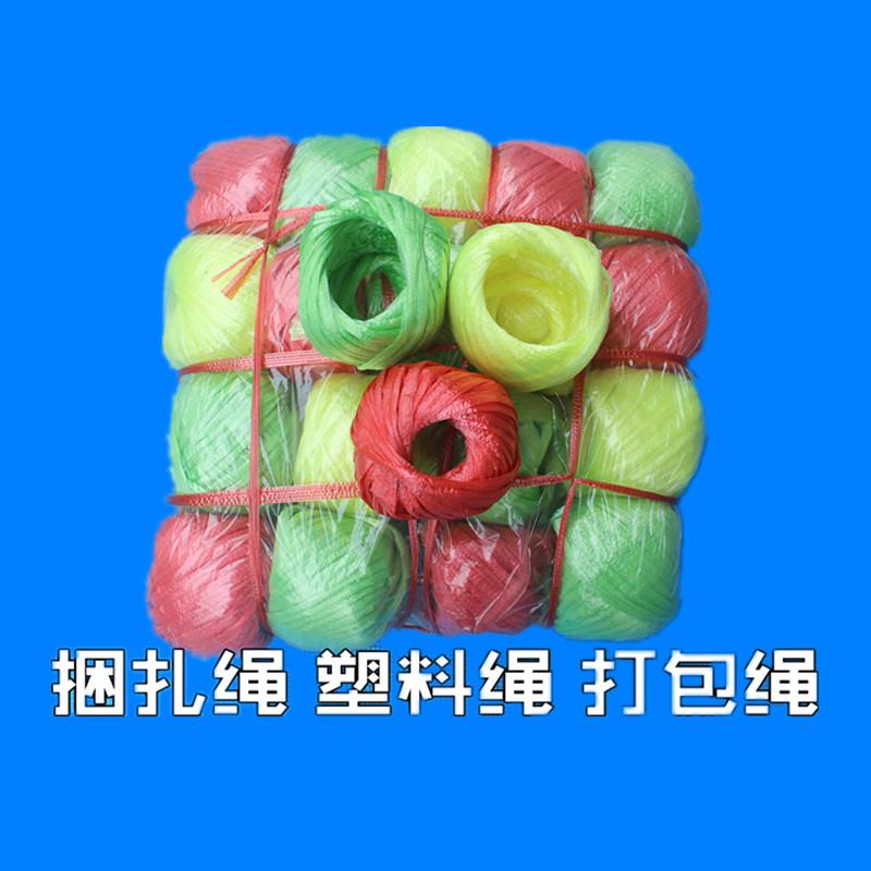 捆扎绳 塑料绳 细线包装绳子布草绳 打包捆绑绳 缝包绳包邮
