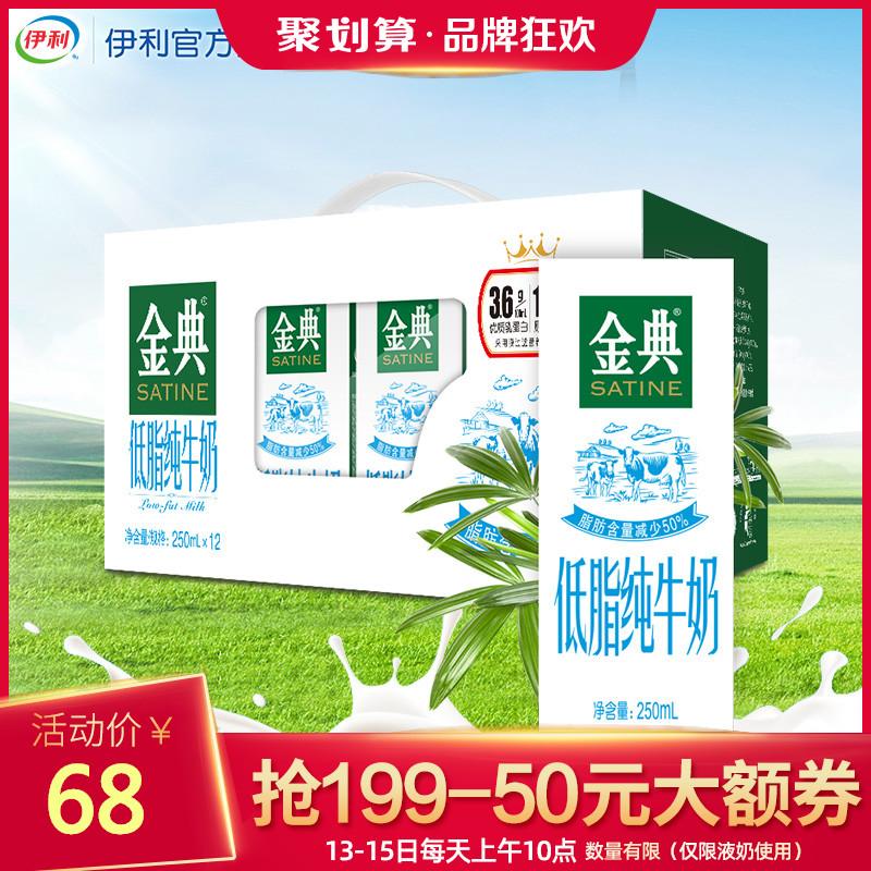 伊利旗舰店 金典低脂纯牛奶250ml*12盒 整箱牛奶低脂餐早餐