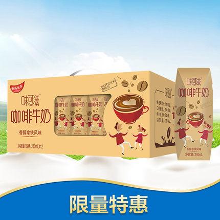 过年送礼伊利味可滋咖啡牛奶240ml*12盒*1箱 整箱牛奶 早餐奶