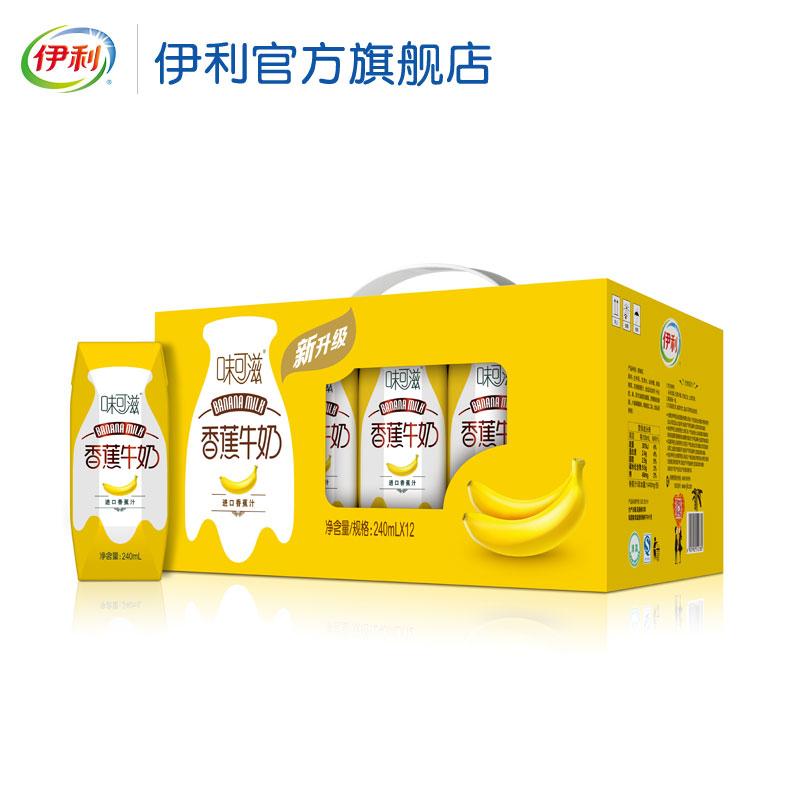 ~2提包郵~~伊利~伊利官方直營味可滋香蕉牛奶240ml^~12盒