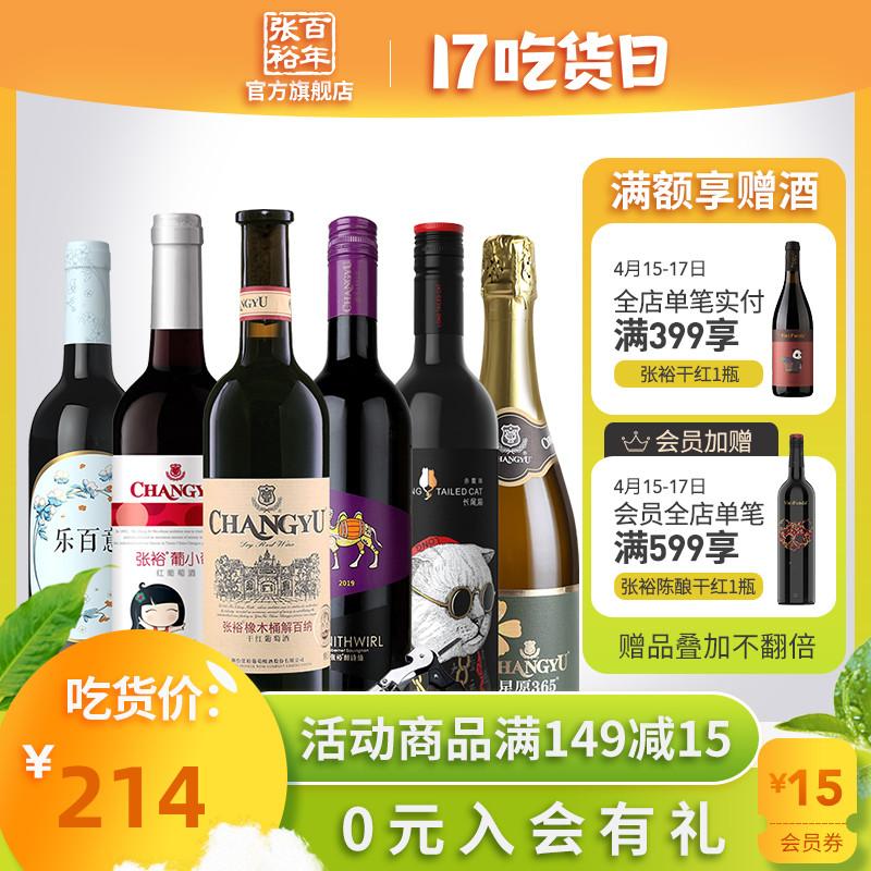 张裕官方 红酒6瓶套装 解百纳 长尾猫干红甜葡萄酒起泡 送开瓶器