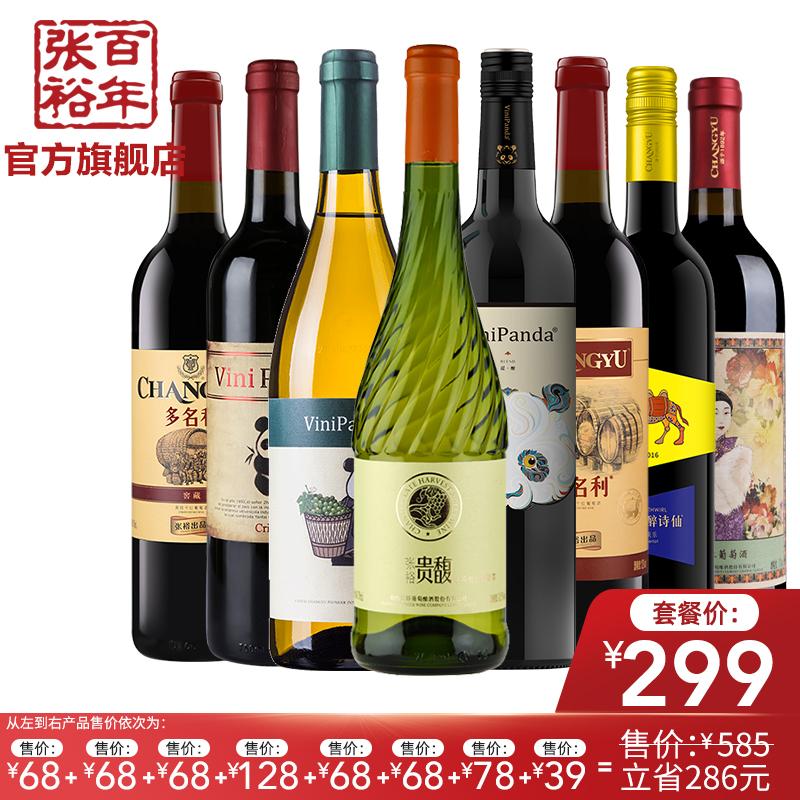 张裕官方 红酒8支套装 贵馥甜白赤霞珠干红葡萄酒醉诗仙 送开瓶器