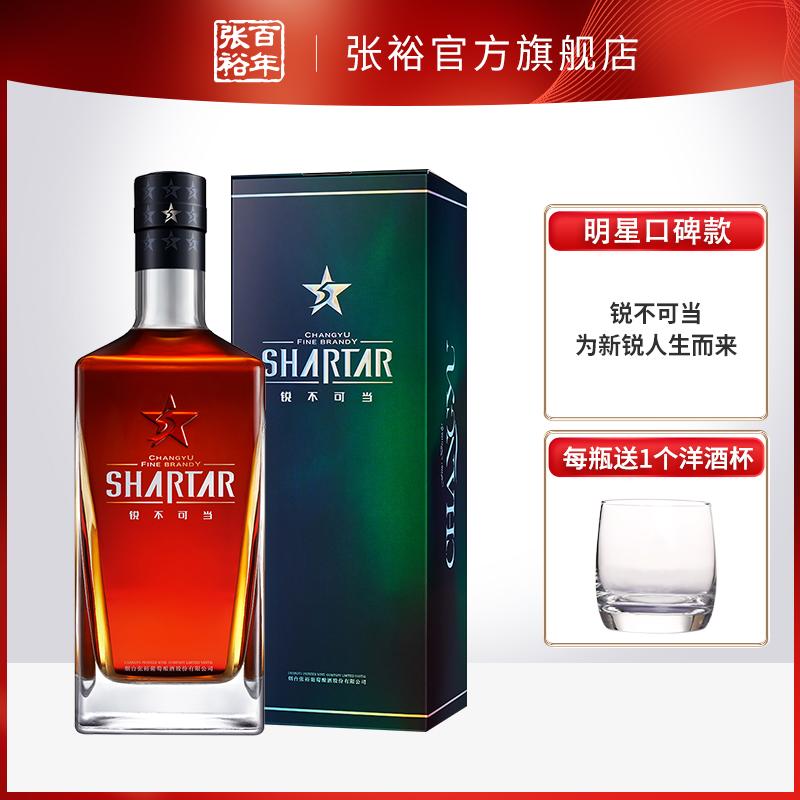 百年张裕官方单瓶洋酒金奖白兰地