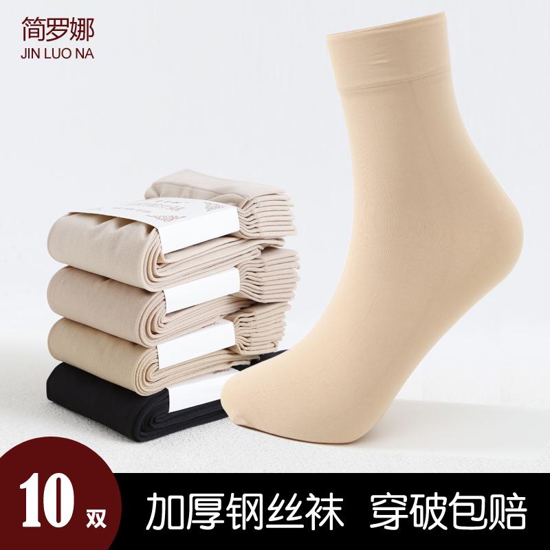 10双丝袜女短加厚中筒钢丝袜秋冬季保暖不透耐磨防滑天鹅绒袜子