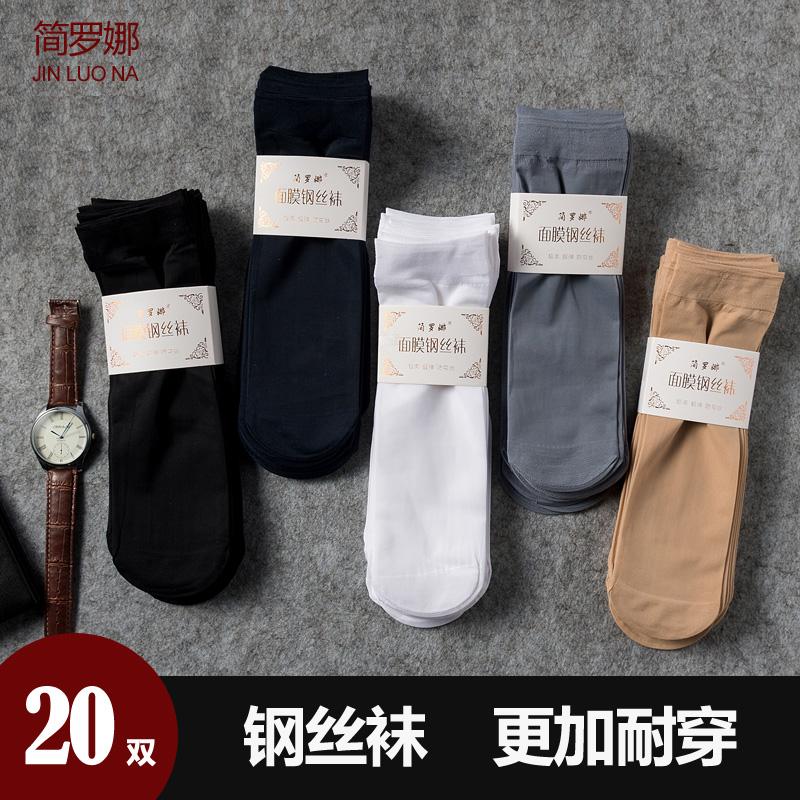 男士钢丝袜夏薄款短筒锦纶防勾丝袜低帮四季防滑丝袜透气丝袜短袜