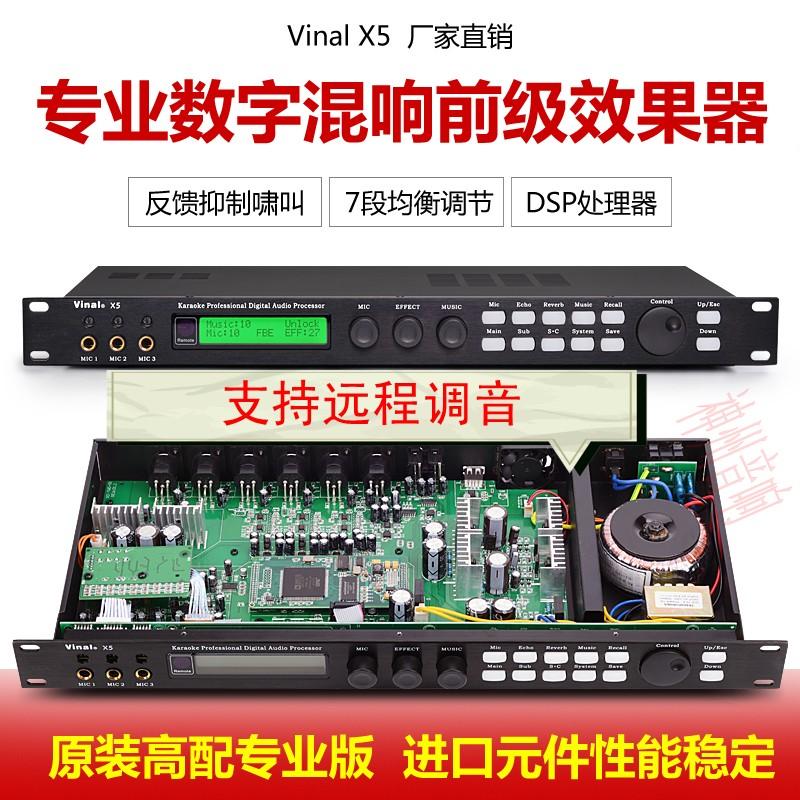 Юньдаа музыка X5 специальность KTV назад уровень кара OK смешивать кольцо противо вой называемый эффект устройство звуковая частота иметь дело с устройство узда регулятор