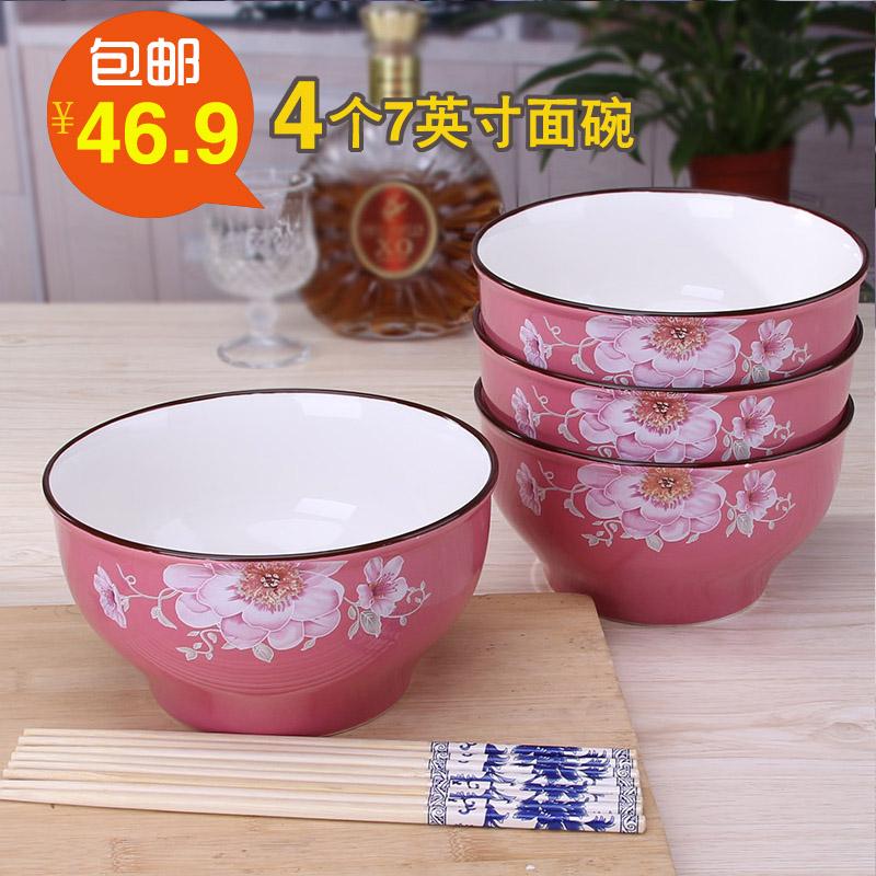 利比碗4个7英寸面碗大碗泡面碗大号碗大汤碗陶瓷家用大饭碗景德镇