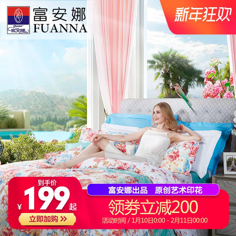 富安娜家纺全棉四件套纯棉1.8m双人床上用品简约套件1.5m床单被套