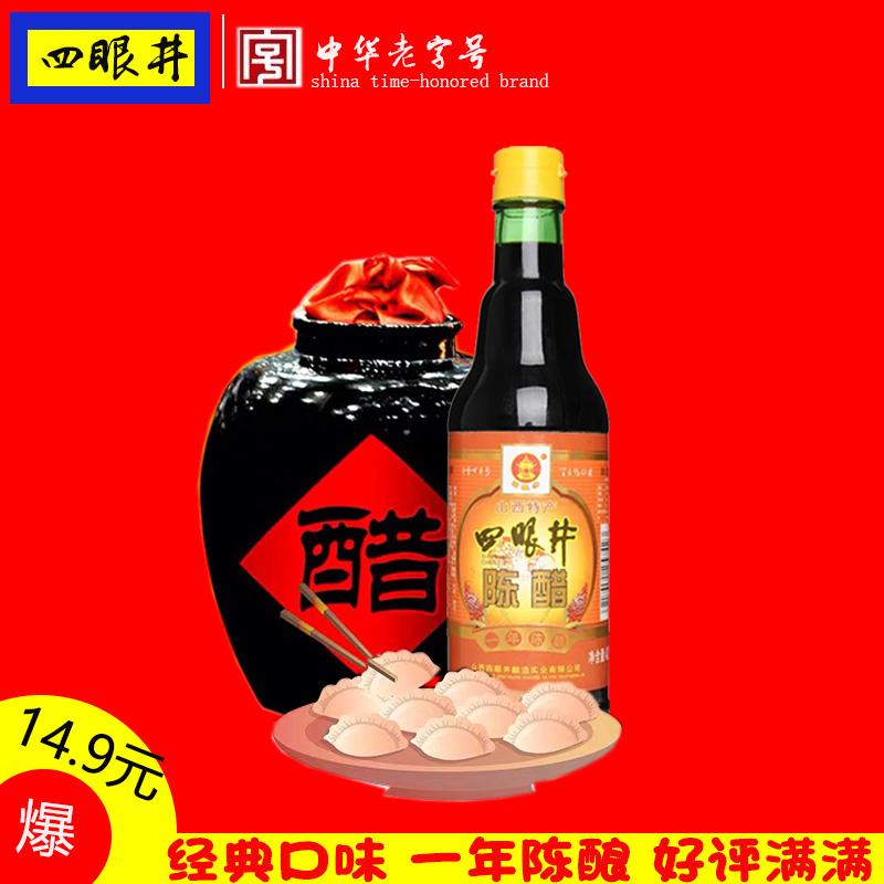 热销精酿 山西老陈醋手工山西特产正宗四眼井瓶装 一年陈酿420ml