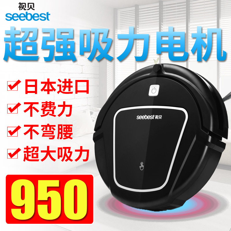 Shibei intelligent sweeping robot imported from Japan