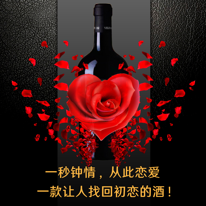A wine that makes people feel in love