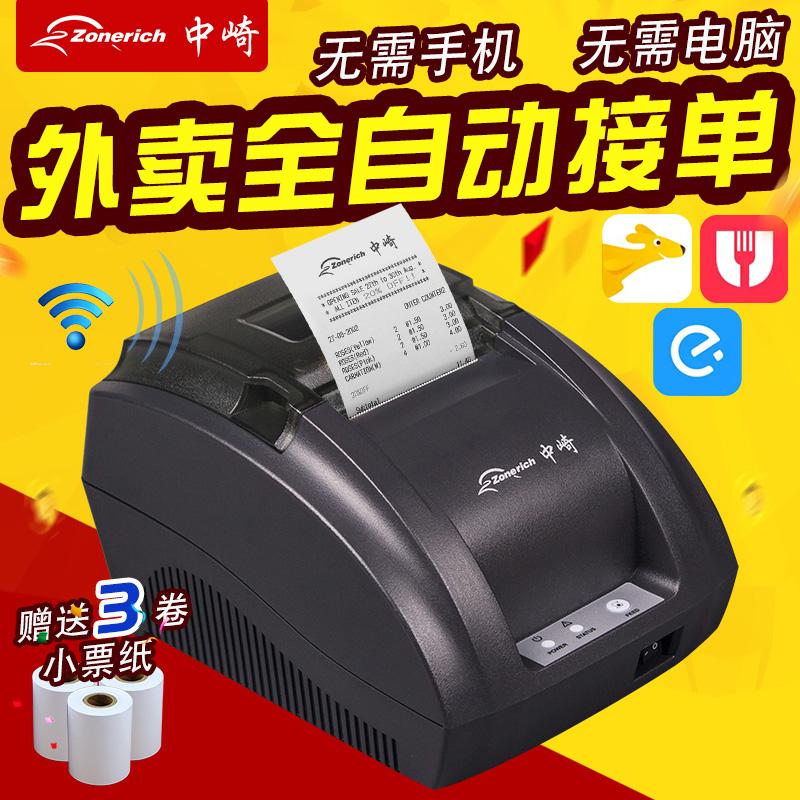 中崎AB-58D热敏小票据美团餐饮饿了么外卖蓝牙手机WIFI云打印机