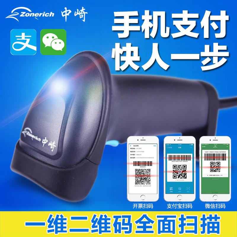 中崎ZQ-S2D16有线扫描枪二维码扫码枪超市收银快递专用扫码器巴枪