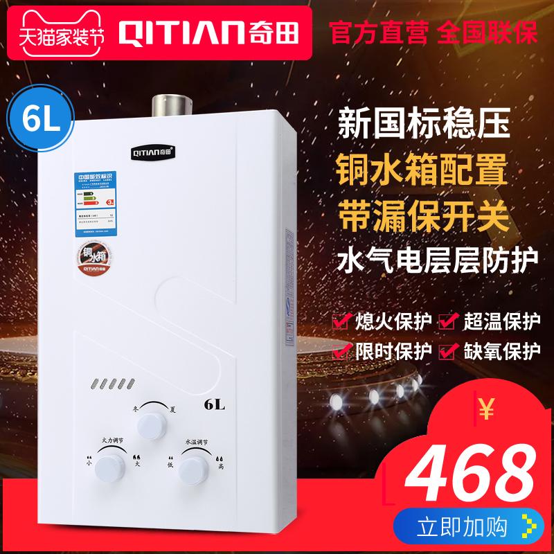 限7000张券qitian /奇田jsq12-6a(02)6热水器