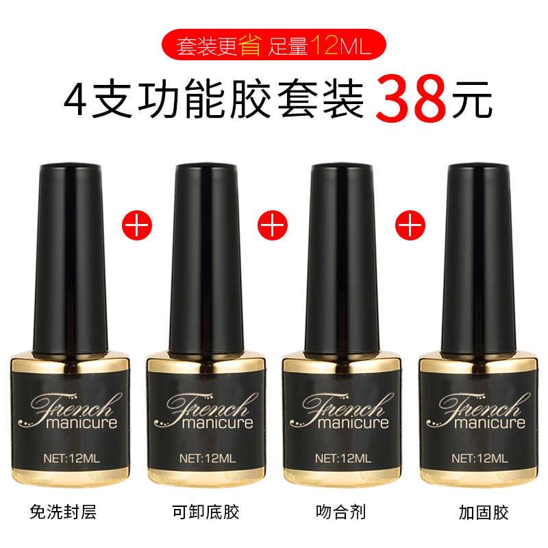 Nail shop special durable functional adhesive wash free tempered frosted primer seal set reinforcement and repair